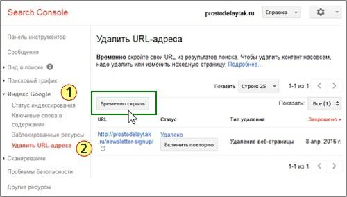 Раздел Удаление URL