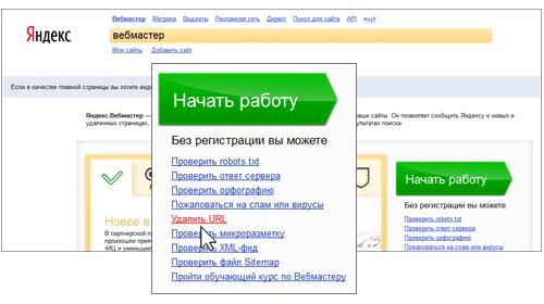 Interfejs-jandeks.webmastera