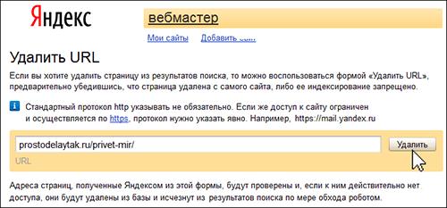 udalenie-URL