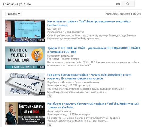 Поисковая выдача на Youtube