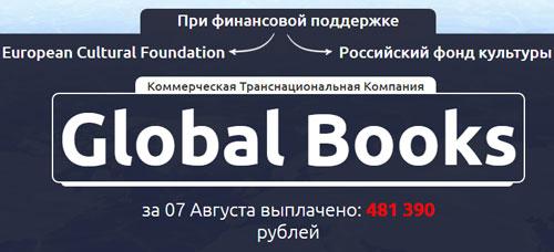 Фрагмент страницы global books