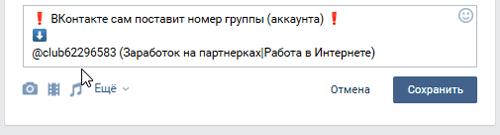 Замена текстового адреса на id