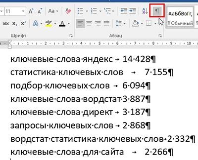 klyuchevye-slova-5
