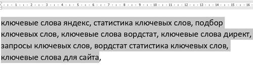 klyuchevye-slova-9