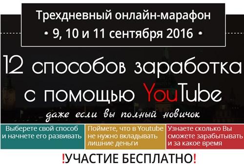 онлайн марафон по Youtube