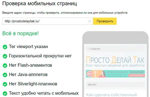 Результат теста от Яндекса