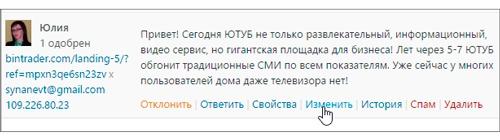 Режим редактирования комментария