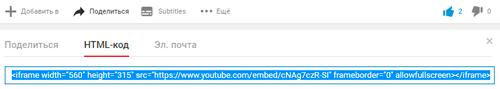 код фрейма видео из Youtube