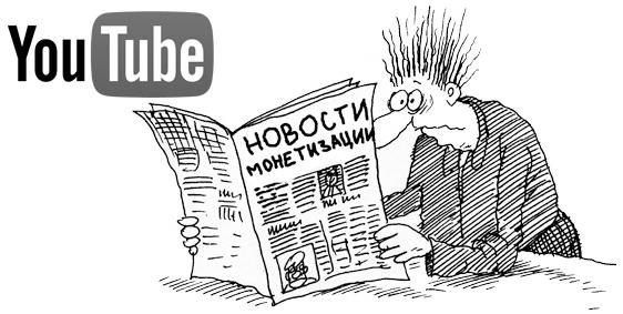 монетизация на Ютубе новости