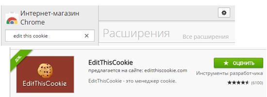расширение EditThisCooie