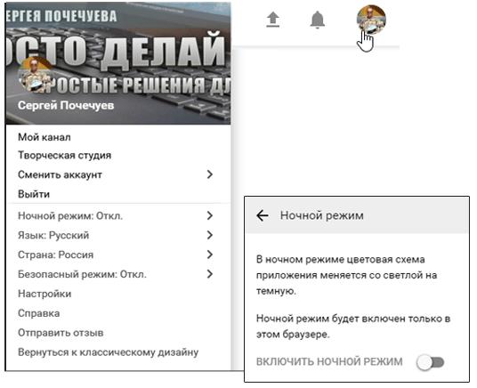 Новый дизайн Ютубе меню аватара