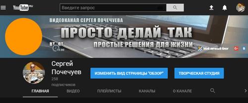 Новый дизайн Ютубе вкладка Мой канал