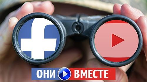 Единство Фейсбук и Ютубе
