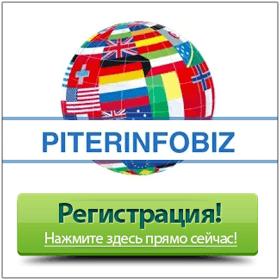 Питеринфобиз-2017