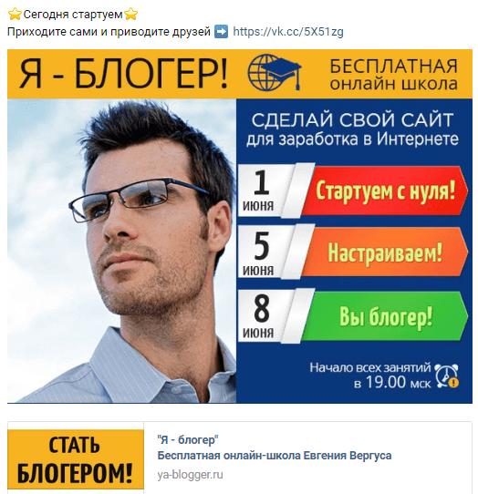 Как сделать ссылку ВКонтакте в виде кнопки. Пример