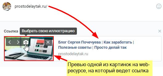 Превью при отображении ссылки ВКонтакте
