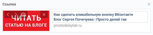 Кликабельная кнопка в посте Вконтакте