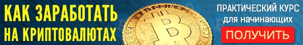 Как заработать на криптовалютах
