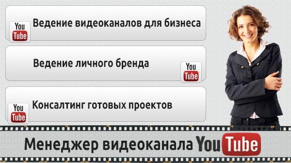 Менеджер видеоканала YouTube