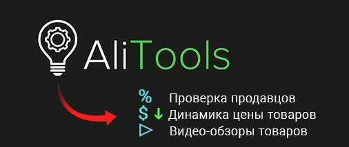 Расширение AliTools