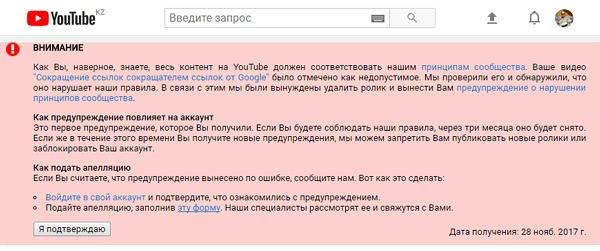 веб-версия предупреждения