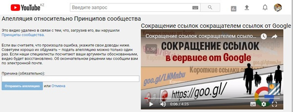 Окно подачи апелляции YouTube