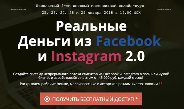 Реальные Деньги из Facebook и Instagram 2.0