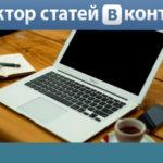Редактор статей вконтакте титул