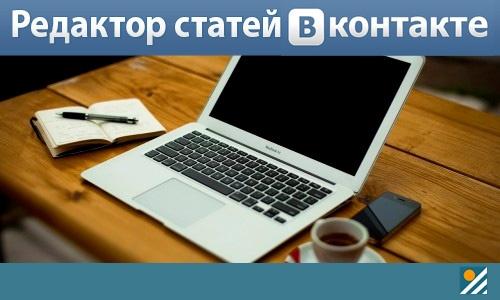 Редактор статей ВКонтакте. Полная инструкция по работе.