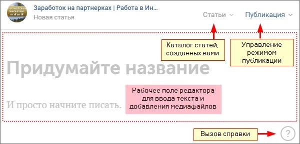 Поле редактора статей ВКонтакте