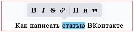 Как форматировать текст