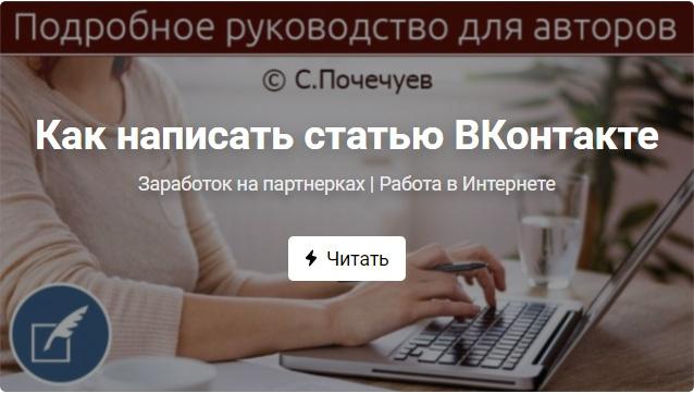 Как написать статью вконтакте статья в ВК