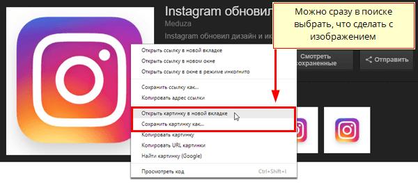 Как искать картинки в Гугл скачивание картинки из поиска