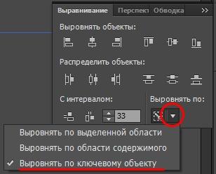 Как выравнять объекты в Adobe Muse-8