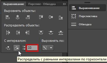 Как выравнять объекты в Adobe Muse-9