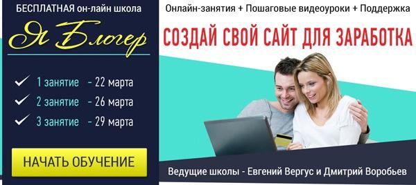 онлайн-школа Я блогер расписание