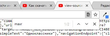 поиск на странице кода