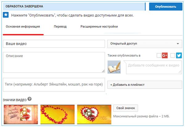 Загрузка данных в видео