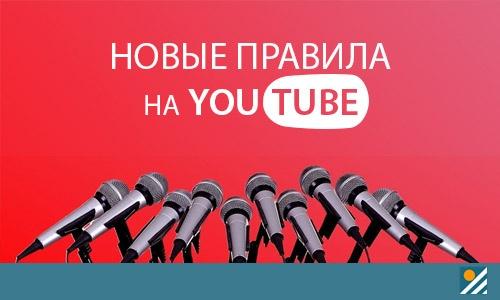Новые правила на YouTube для авторов!