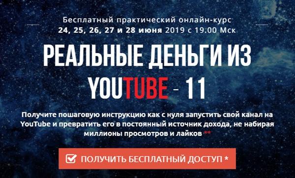 Реальные деньги из YouTube 11