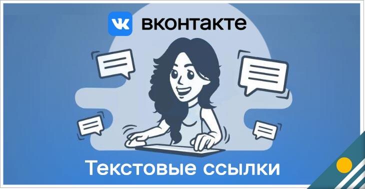 ссылка текстом на запись вконтакте