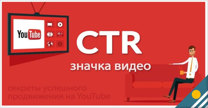 CTR значка видео